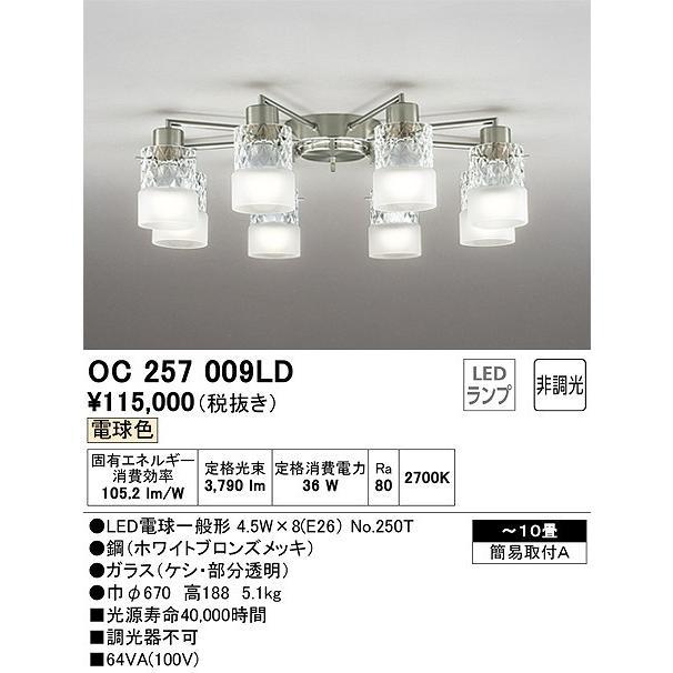 照明器具 オーデリック OC257009LD シャンデリア LED電球一般形 電球色タイプ 〜10畳 [∀(^^)]