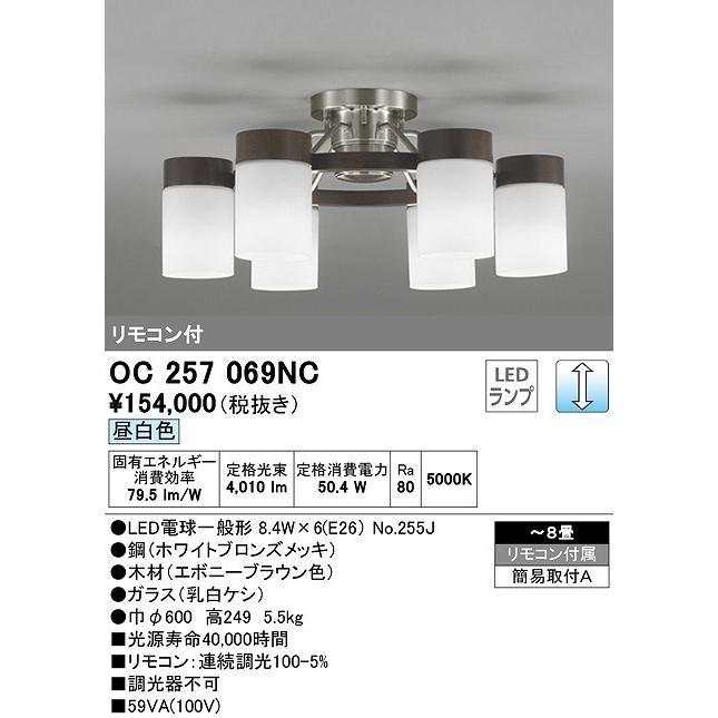 オーデリック OC257069NC(ランプ別梱) シャンデリア LED電球一般形 昼白色 リモコン付属 〜8畳 [∀(^^)]