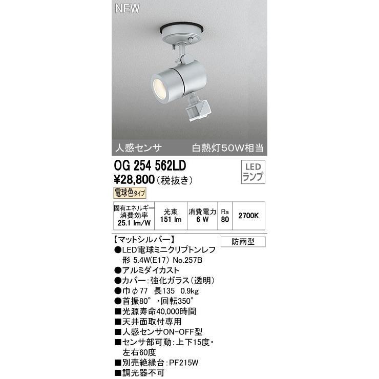 オーデリック OG254562LD エクステリアスポットライト LED電球ミニクリプトンレフ形 電球色 人感センサ 白熱灯50W相当 [∀(^^)]