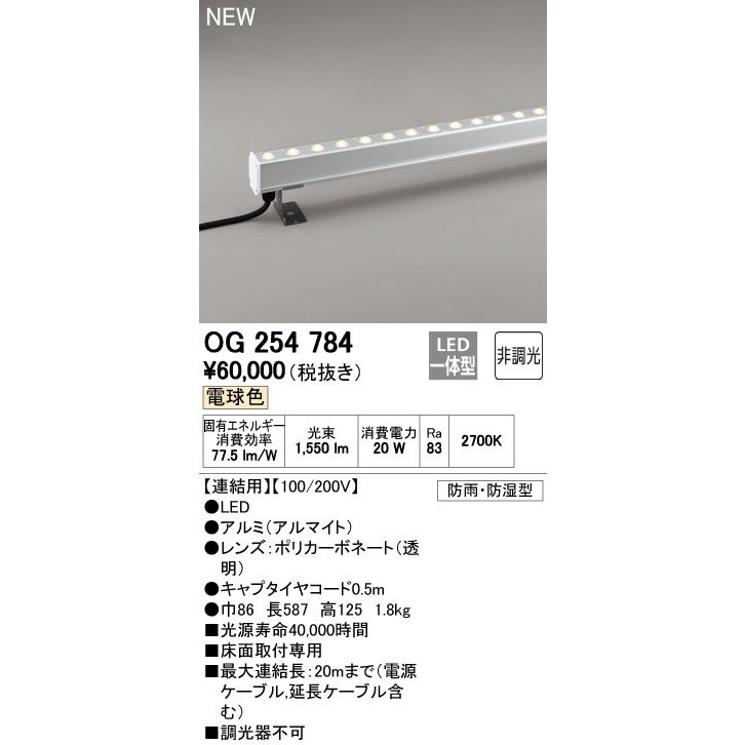 オーデリック OG254784 間接照明 オーデリック OG254784 間接照明 オーデリック OG254784 間接照明 LED一体型 非調光 電球色 防雨・防湿型 L600タイプ [(^^)] 7cd