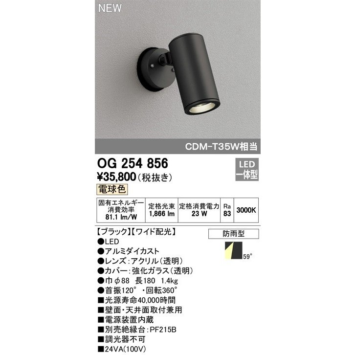 オーデリック OG254856 エクステリアスポットライト LED一体型 電球色 φ88 長180 ワイド配光 防雨型 ブラック [(^^)]