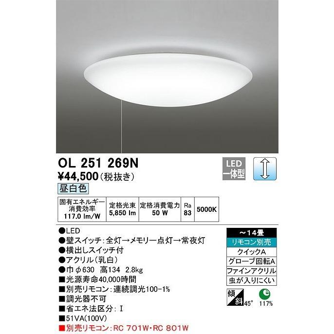 照明器具 オーデリック OL251269N シーリングライト LED一体型 調光タイプ リモコン別売 プルレス 昼白色タイプ 〜14畳