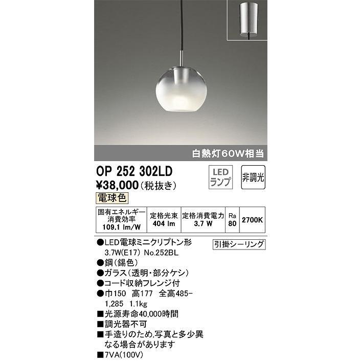 照明器具 オーデリック OP252302LD ペンダントライト LED 電球色 白熱灯60W相当 [∀(^^)]