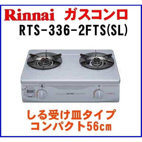 ガスコンロ リンナイ RTS-336-2FTS(SL) しる受け皿タイプコンパクト56cm [≦]