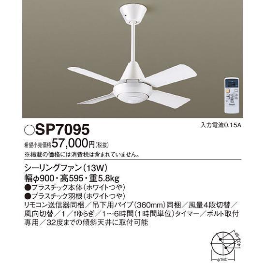 照明器具 パナソニック SP7095 シーリングファン 天井直付型 ACモータータイプ 風量4段切替 逆回転切替 1/fゆらぎ [∽] [∽]