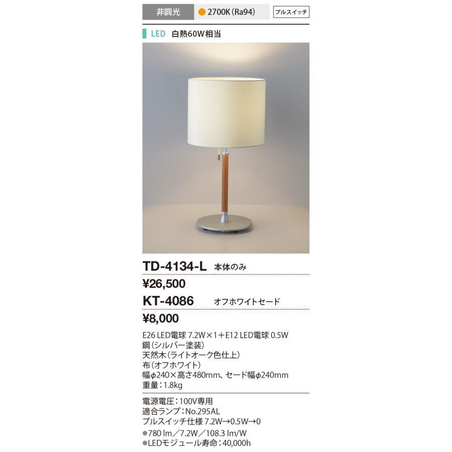 山田照明(YAMADA) TD-4134-L スタンドライト LED電球 非調光 本体のみ 電球色 プルスイッチ ライトオーク色 セード別売 [∽]