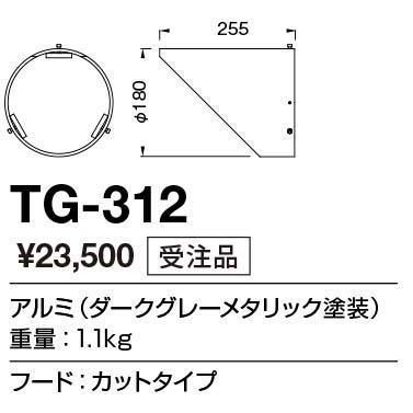 山田照明(YAMADA) TG-312 エクステリアスポットライト 山田照明(YAMADA) TG-312 エクステリアスポットライト 部材 フード カットタイプ ダークグレーメタリック [∽]