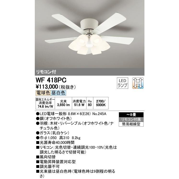 オーデリック WF418PC(ランプ別梱) シーリングファン 器具本体(灯具一体型) LED電球一般形 〜8畳 リモコン付属 [(^^)]
