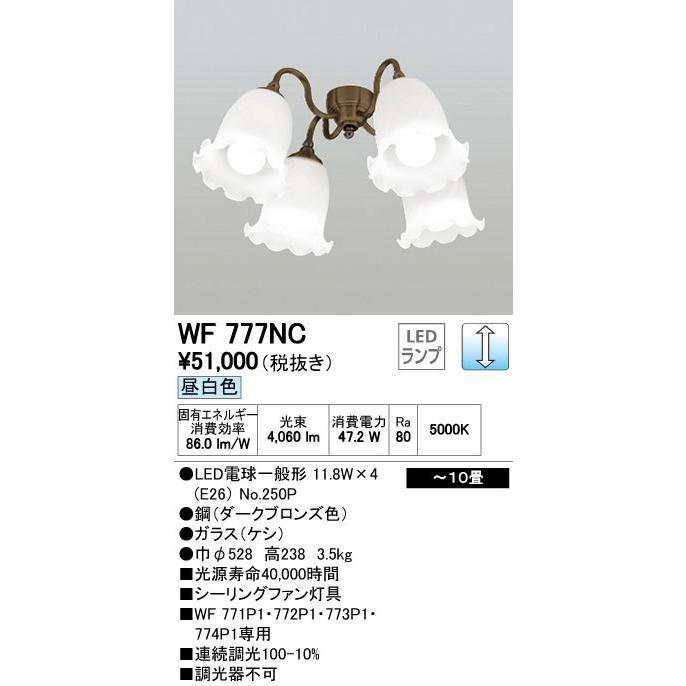 オーデリック WF777NC(ランプ別梱) シーリングファン 灯具(ケシガラスグローブ・4灯) LED電球一般形 昼白色 〜10畳 [(^^)]