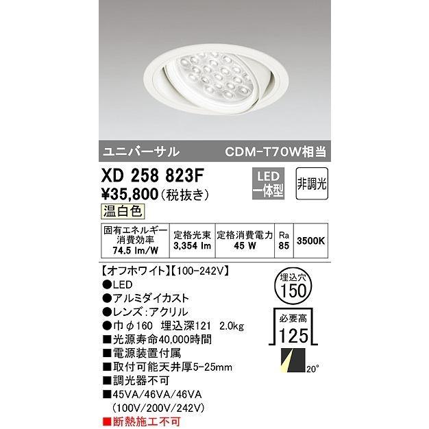 照明器具 オーデリック XD258823F ダウンライト HID100WクラスLED24灯 非調光 温白色タイプ オフホワイト