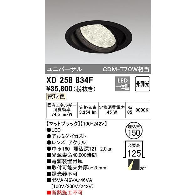 照明器具 オーデリック XD258834F ダウンライト HID100WクラスLED24灯 非調光 電球色タイプ ブラック