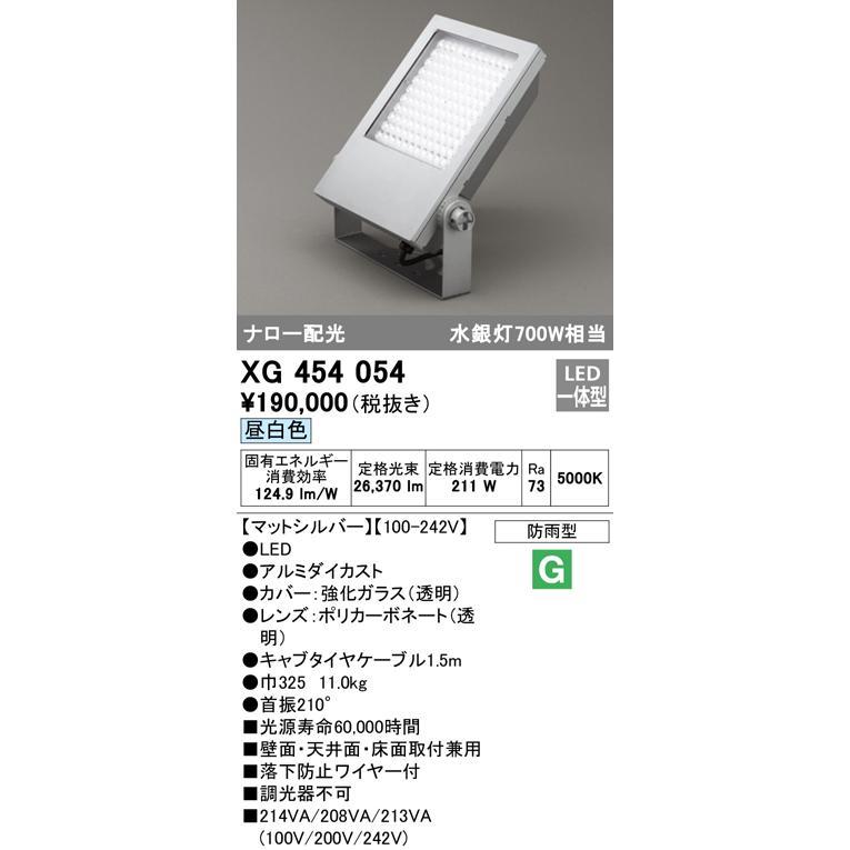 オーデリック XG454054 エクステリア スポットライト LED一体型 昼白色 防雨型 ナロー配光 マットシルバー [(^^)]