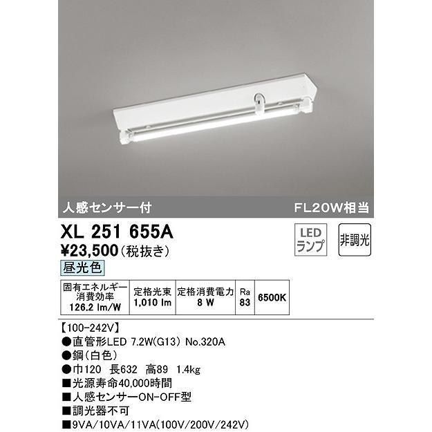 照明器具 オーデリック XL251655A(ランプ別梱) ベースライト 直管形LEDランプ 直付型 逆冨士型(人感センサ) 1灯用 昼光色