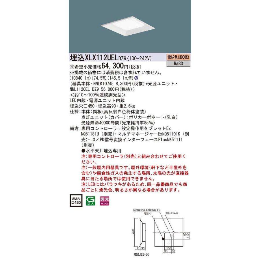 パナソニック XLX112UELDZ9 一体型LEDベースライト パナソニック XLX112UELDZ9 一体型LEDベースライト パナソニック XLX112UELDZ9 一体型LEDベースライト 天井埋込型 スクエア光源 連続調光型(ライコン別売) 下面開放型 12000lm □450 電球色 受注生産 [∽§] fc2