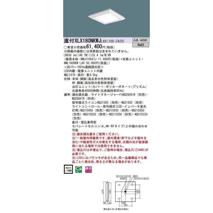 パナソニック XLX180NKWJLA9 一体型LEDベースライト 天井直付・埋込型 天井直付・埋込型 天井直付・埋込型 スクエア光源タイプ 調光(ライコン別売) 下面開放型 白色 [∽] 9d7