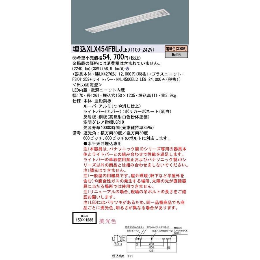 パナソニック XLX454FBLJLE9 一体型LEDベースライト 天井埋込型 40形美光色 40形美光色 40形美光色 電球色 受注生産品 [∽§] 4a3