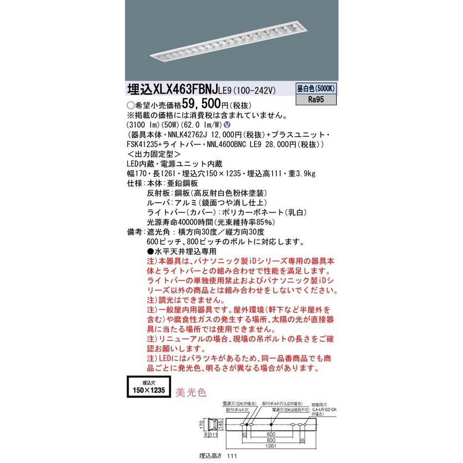 パナソニック XLX463FBNJLE9 一体型LEDベースライト 天井埋込型 40形 美光色 美光色 昼白色 [∽]