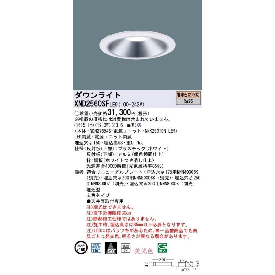パナソニック XND2560SFLE9 ダウンライト 天井埋込型 LED(電球色) 浅型9H 広角50度 埋込穴φ150 電源ユニット内蔵
