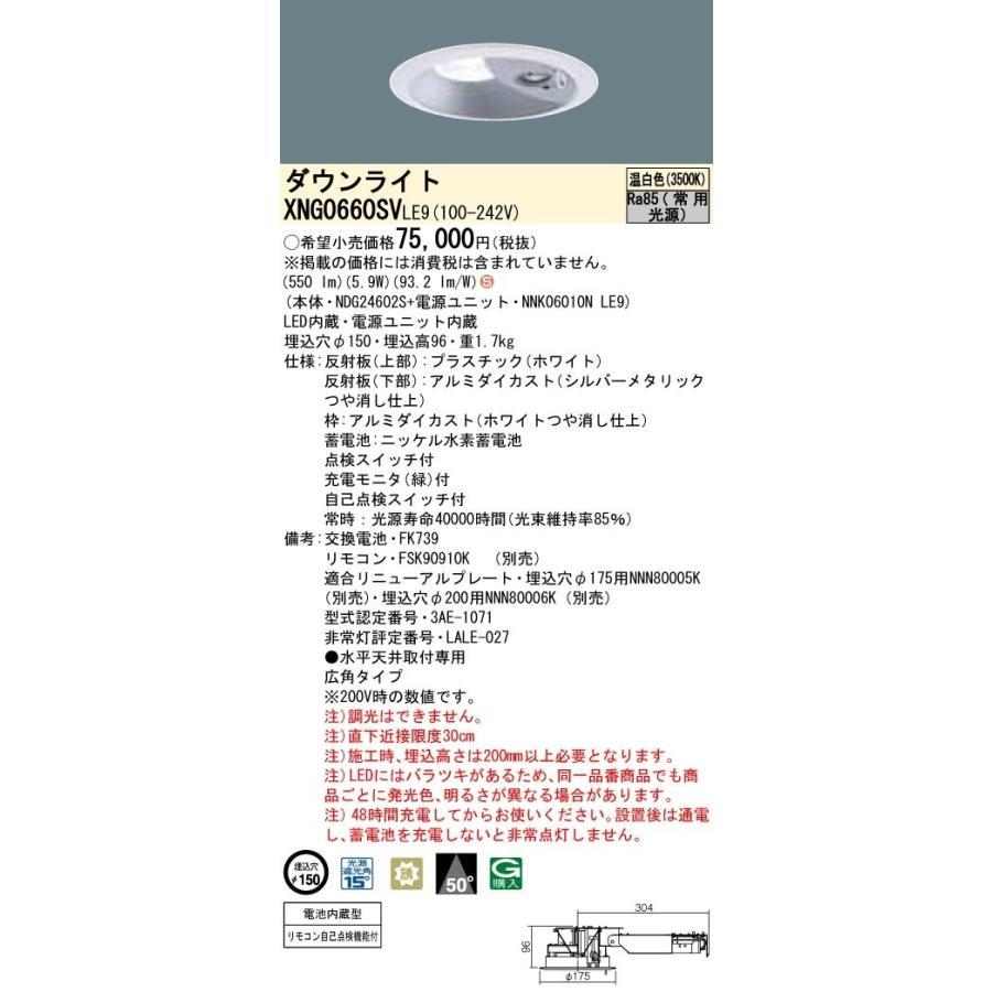 パナソニック XNG0660SVLE9 防災照明 天井埋込型 LED(温白色) ダウンライト(非常用) 非調光 階段通路誘導灯 一般型(30分間) 広角50度 埋込穴φ150 [∽]