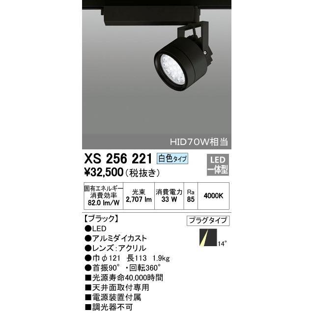 照明器具 オーデリック XS256221 スポットライト HID70Wクラス LED18灯 非調光 白色タイプ 白色タイプ 白色タイプ ブラック bcd