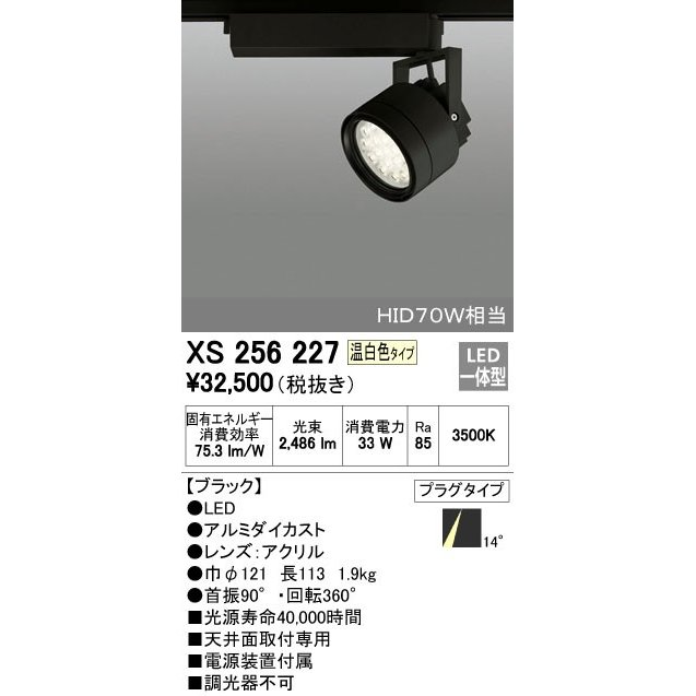 照明器具 オーデリック XS256227 スポットライト HID70Wクラス HID70Wクラス HID70Wクラス LED18灯 非調光 温白色タイプ ブラック 458