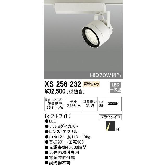 照明器具 オーデリック XS256232 スポットライト HID70Wクラス HID70Wクラス HID70Wクラス LED18灯 非調光 電球色タイプ オフホワイト da1
