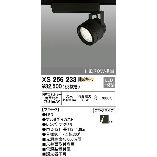 照明器具 オーデリック XS256233 スポットライト HID70Wクラス LED18灯 非調光 電球色タイプ ブラック ブラック ブラック b33