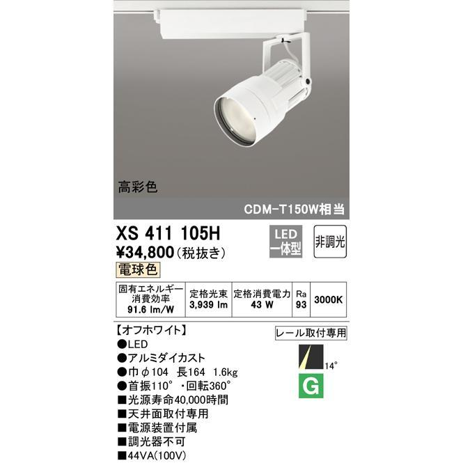 オーデリック XS411105H スポットライト LED一体型 C4000 CDM-T150W相当 電球色 高彩色 プラグタイプ14° 非調光 非調光 ホワイト [(^^)]
