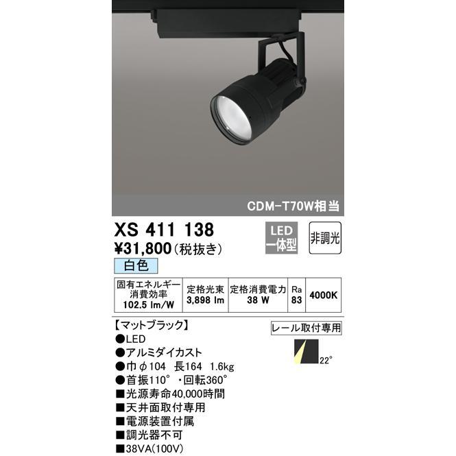 オーデリック XS411138 スポットライト LED一体型 C3500 CDM-T70W相当 白色 プラグタイプ22° プラグタイプ22° プラグタイプ22° 非調光 ブラック [(^^)] 562