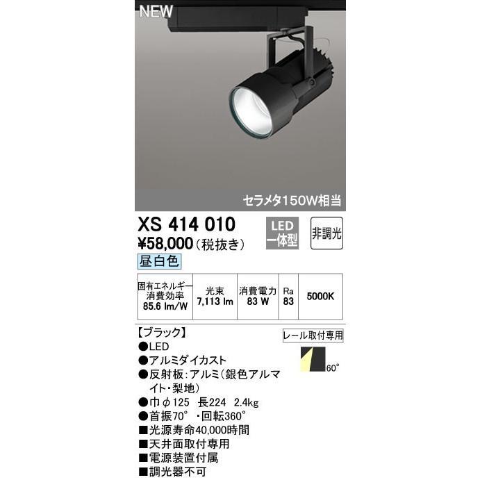 オーデリック XS414010 スポットライト LED一体型 セルメタ150w 昼白色 プラグタイプ 60° 非調光 ブラック [(^^)]