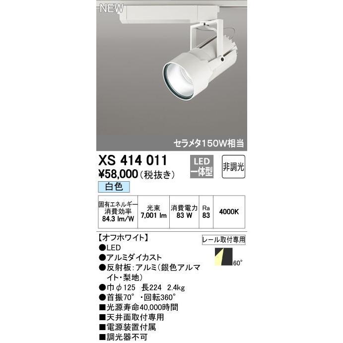 オーデリック XS414011 スポットライト LED一体型 セルメタ150w 白色 プラグタイプ 60° 非調光 ホワイト [(^^)]