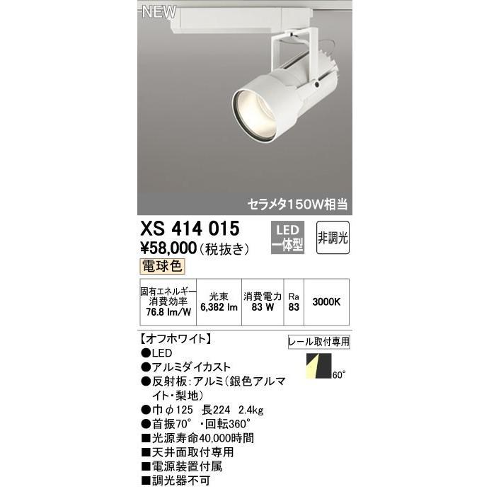 オーデリック XS414015 スポットライト LED一体型 セルメタ150w 電球色 プラグタイプ 60° 非調光 ホワイト [(^^)]