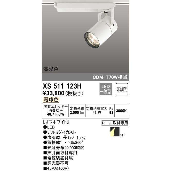 オーデリック XS511123H スポットライト LED一体型 非調光 電球色 オフホワイト [(^^)]