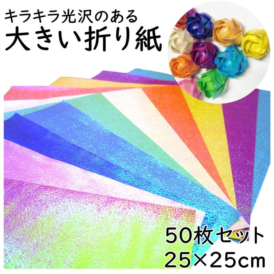 大きい折り紙 25cm角 50枚セット キラキラ 折り紙 大きいサイズ おりがみ 折紙 大 大きい 25センチ 大版 直営限定アウトレット 折り紙セット 大判 スーパーセール期間限定