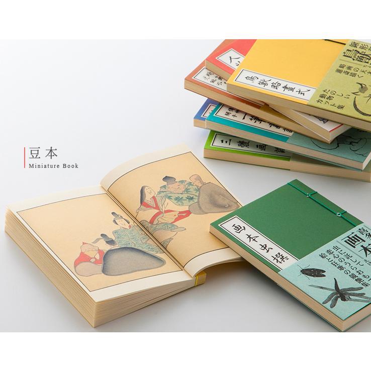 和綴 豆本 浮世絵 和 文化 文庫 京都 日本画 漫画 corazon-noren