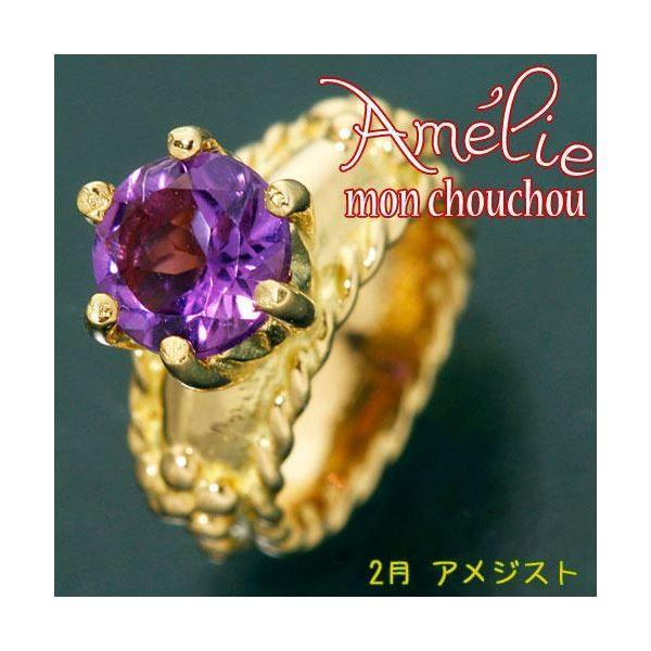 大人気amelie mon chouchou Priere K18 誕生石ベビーリングネックレス (2月)アメジスト corebrain
