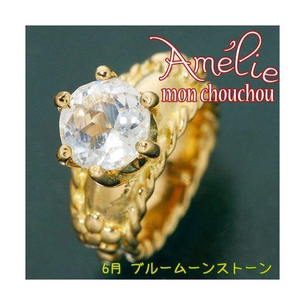 大人気amelie mon chouchou Priere K18 誕生石ベビーリングネックレス (6月)ブルームーンストーン corebrain