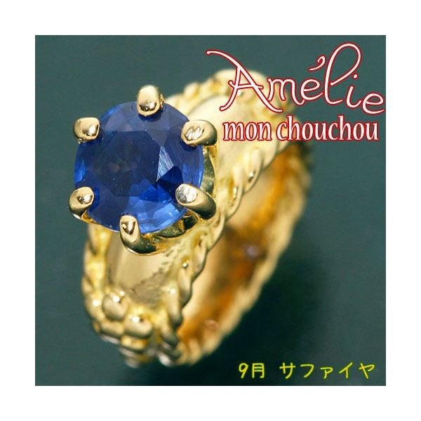 大人気amelie mon chouchou Priere K18 誕生石ベビーリングネックレス (9月)サファイア|corebrain