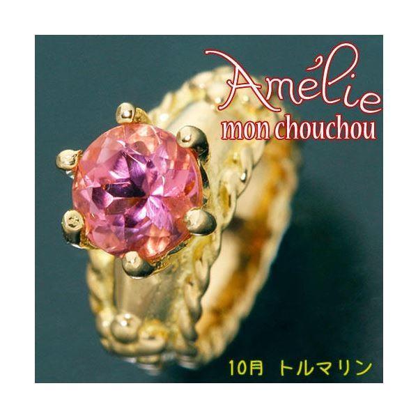 大人気amelie mon chouchou Priere K18 誕生石ベビーリングネックレス (10月)ピンクトルマリン|corebrain