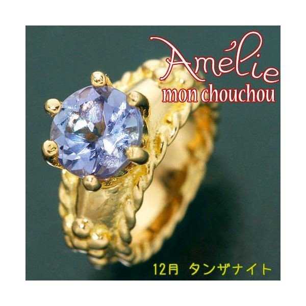 大人気amelie mon chouchou Priere K18 誕生石ベビーリングネックレス (12月)タンザナイト|corebrain