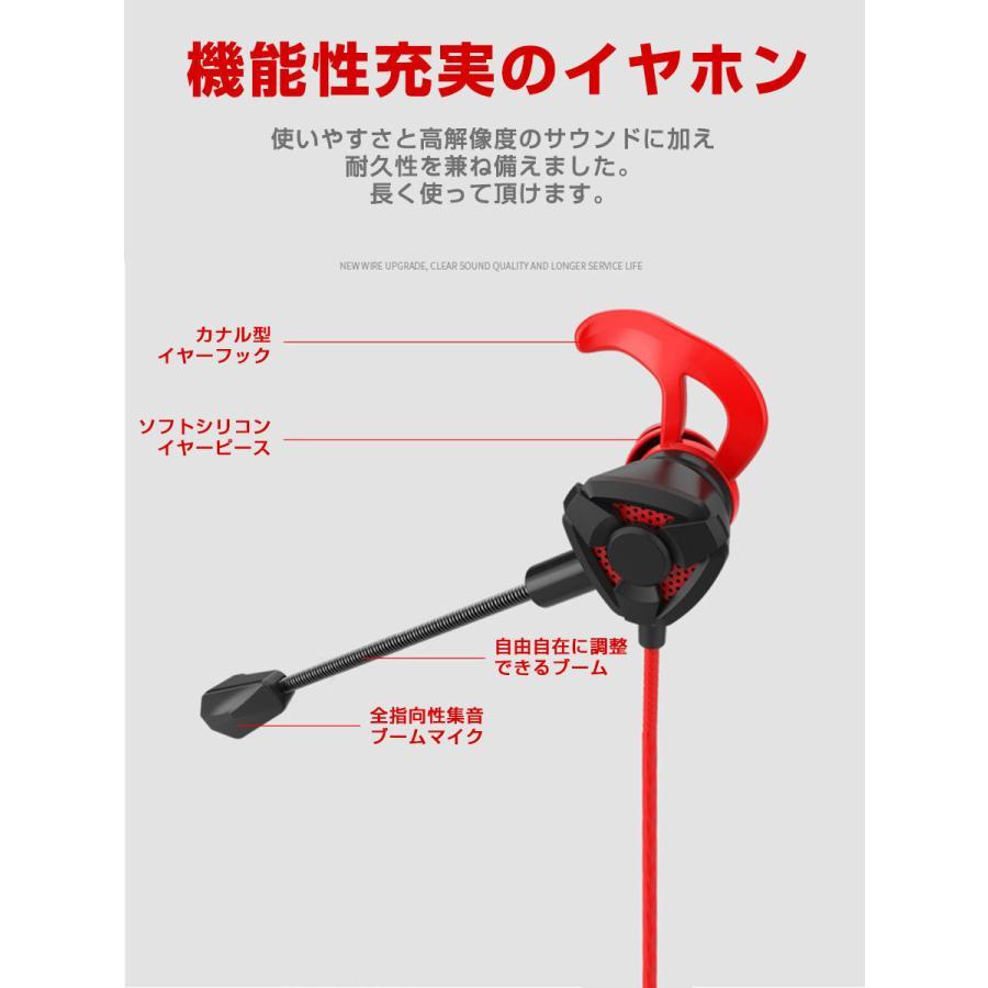 ゲーミングイヤホン switch スイッチ マイク付き 有線 フォートナイト ps4 ヘッドセット zoom ボイスチャット PC スカイプ パソコン 高音質|corleoamor|15