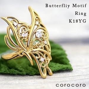 50%OFF 蝶のモチーフダイアモンドリングバタフライK18ゴールド指輪, 新居浜市 66fb4902