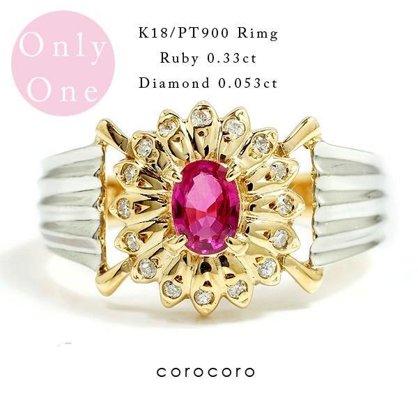素晴らしい価格 ルビーダイヤモンドゴールドプラチナリングK18 PT900オンリーワン世界に1つだけの指輪, YANOオンライン 4293ed1d