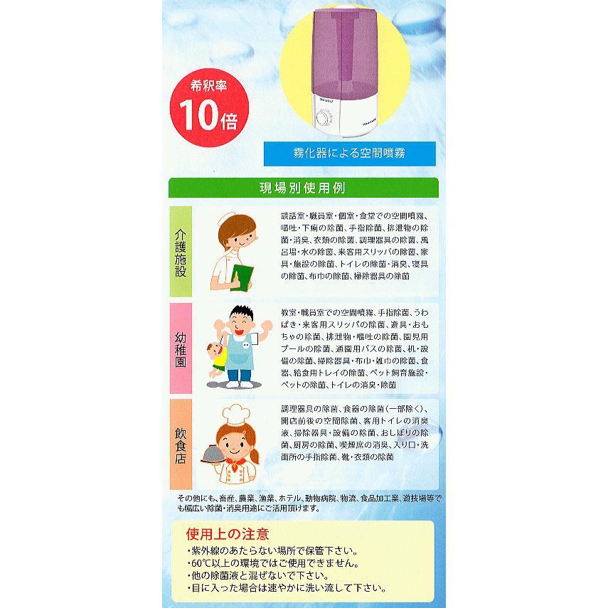 【送料無料】【プレゼント付】ソリューションウォーター 20L 空間除菌 手指消毒 cororowaku2 11