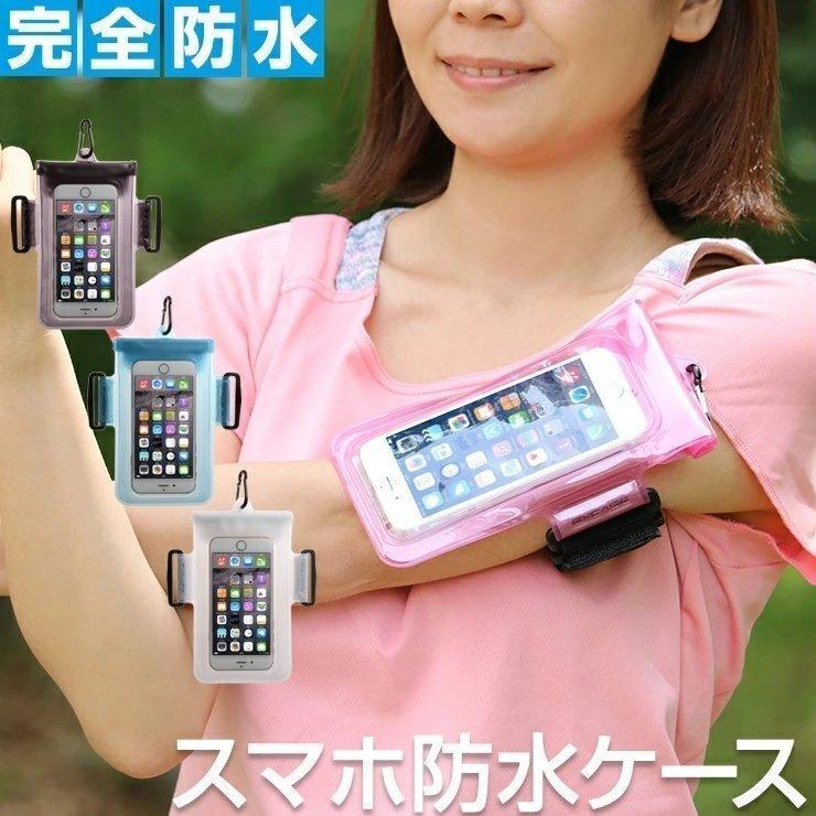 防水ケース アームバンド カラビナ付 iPhone スマホ スマートフォン 5.5インチまで お風呂 アウトドア 野外フェス 3R-WC02