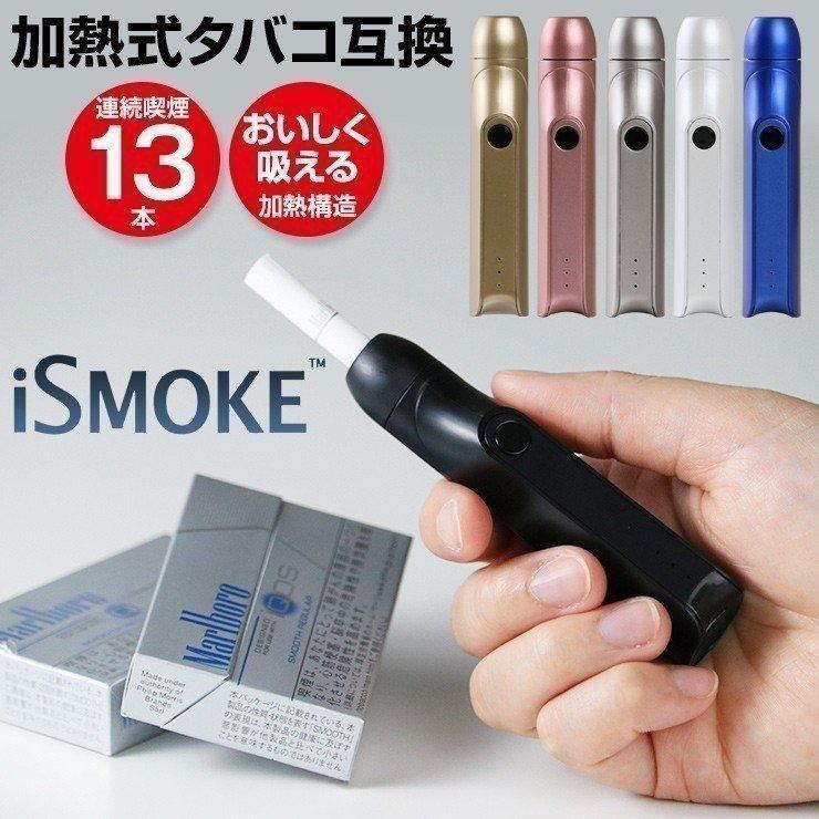 アイコス iqos 互換機 新型 新品 本体 スターターキット 電子タバコ 本体 加熱式たばこ 連続吸引 小型 軽い iSMOKE アイスモーク おしゃれ