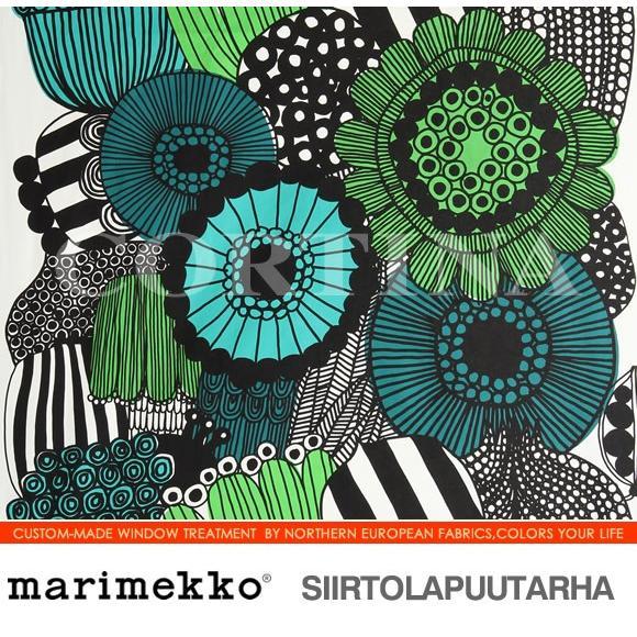 北欧生地marimekko SIIRTOLAPUUTARHA プレーンシェード幅30〜125cm×丈85〜150cm