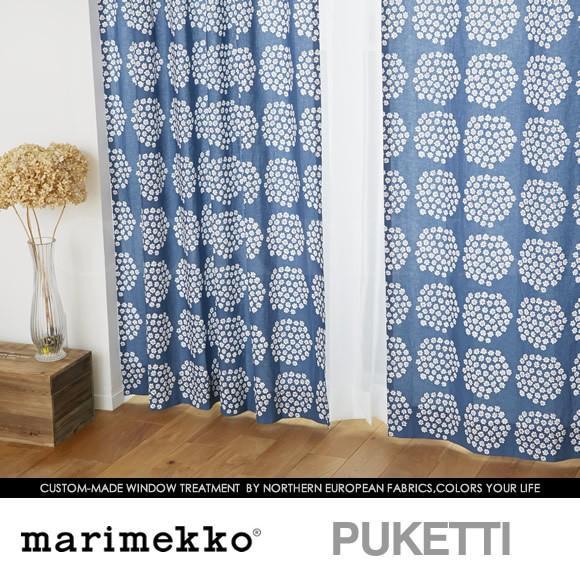 北欧生地オーダーカーテン marimekko PUKETTI 1.5倍ヒダ 幅257〜346cm×丈81〜142cm