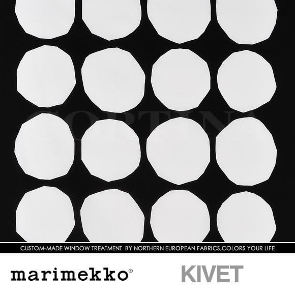 北欧生地marimekko マリメッコ KIVET プレーンシェード 幅30〜125cm×丈95〜150cm