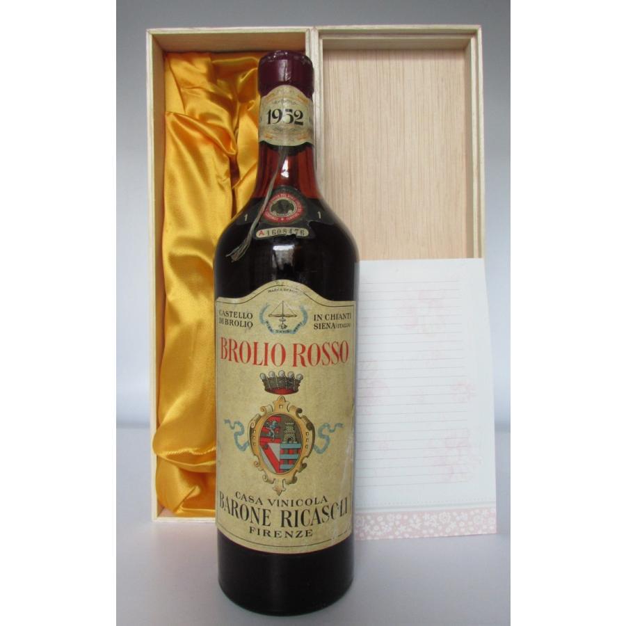 1952 Chianti Riserva Brolio , Barone Ricasoli キャンティ リゼルヴァ ブロリオ 1952 バローネ リカーゾリ